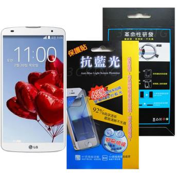 MIT LG G Pro 2 43%抗藍光保護貼膜