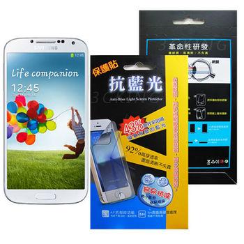 MIT Samsung Galaxy S4 43%抗藍光保護貼膜
