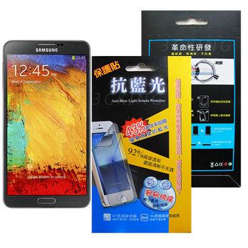 MIT Samsung Note 3 43%抗藍光保護貼膜