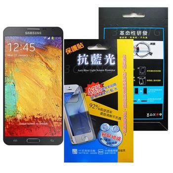 MIT Samsung Note 3 Neo 43%抗藍光保護貼膜