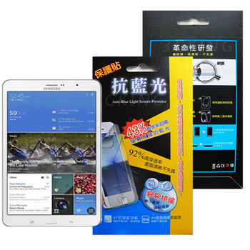 MIT Samsung Tab PRO 8.4 43%抗藍光保護貼