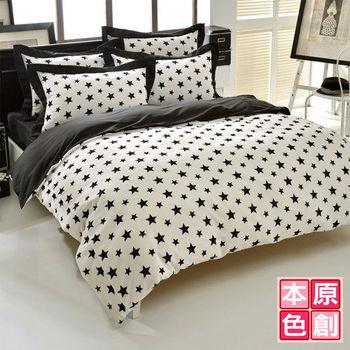 【原創本色】星星之都 白 吸濕排汗單人三件式床包被套組