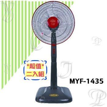 《1+1超值組》【五月花】14吋立扇MYF-1435