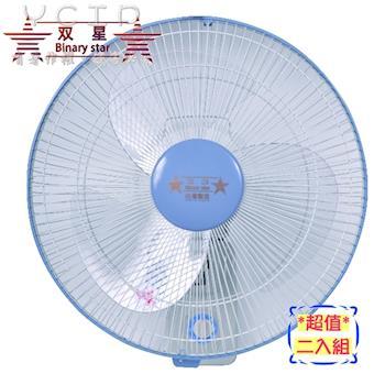 《1+1超值組》【雙星】14吋掛壁扇TS-1408
