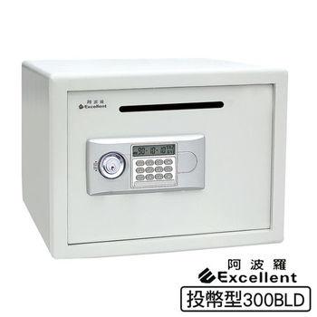 阿波羅e世紀電子保險箱_投幣式型300BLD