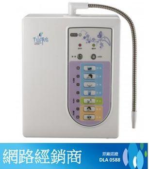 買就送【千山】電解離子活水機PL-B202公司貨
