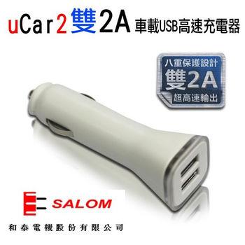 【SALOM】uCar USB 高速充電器(雙2A)