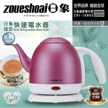 【日象】0.8L漾彩快速電水壺 ZOI-1088S