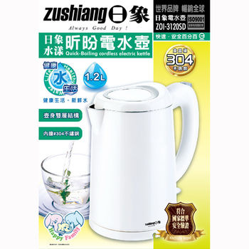 【日象】1.2L水漾昕昐電水壺 ZOI-3120SD