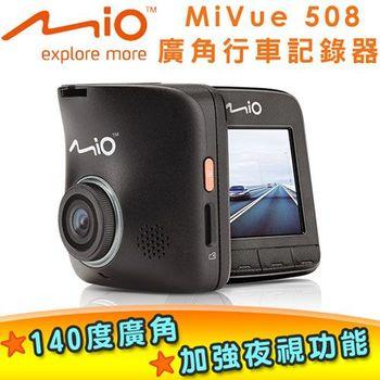 Mio MiVue 508大感光140度廣角行車記錄器(送4好禮)