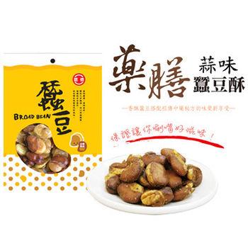 【冠億】藥膳蠶豆酥-蒜味20包組(250g/包)