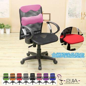 【DIJIA】DJB0027糖果護腰透氣全網辦公椅/電腦椅-八色