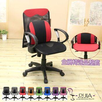 【DIJIA】DJB0029舒壓護腰透氣全網辦公椅/電腦椅(八色)