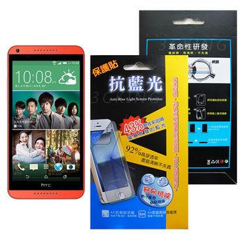 MIT HTC Desire 816 43%抗藍光保護貼膜