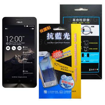 MIT ASUS ZenFone5 A500 43%抗藍光保護貼膜