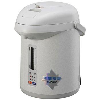 【東龍】2.2L氣壓式電熱水瓶TE-322
