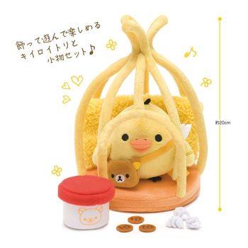 【SAN-X】拉拉熊我愛黃小雞系列鳥籠造型公仔套裝 小雞
