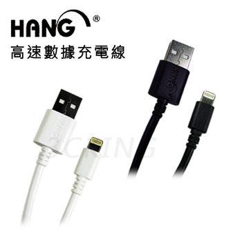 HANG iPhone5/5s/5c 1.5米傳輸線/充電線