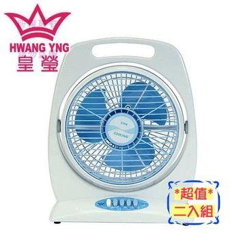 《1+1超值組》【皇瑩】10吋箱扇HY-101A