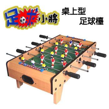 【足球小將】桌上型足球檯