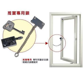 專利高樓多功能鋁門窗兒童安全鎖(開啟限制鎖)