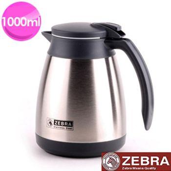 【斑馬ZEBRA】不鏽鋼真空咖啡壺/水壺(1000ml)