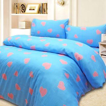 【KOSNEY】 心心相印 藍雙人六件式舖棉兩用被床罩組-台灣製造