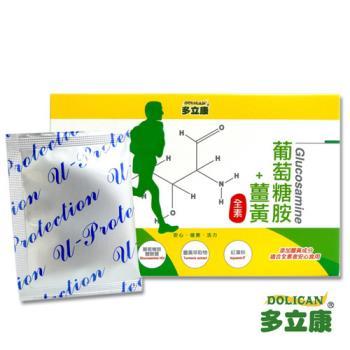 《多立康 》關健對策素食葡萄糖胺(2gx30包/盒)
