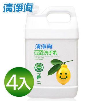 清淨海環保洗手乳(檸檬飄香)4000gx4入