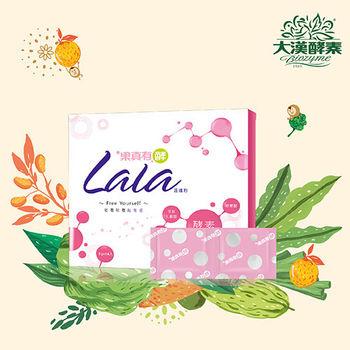 【大漢酵素】果真有酵LaLa蔬孅粉(16包/1盒)