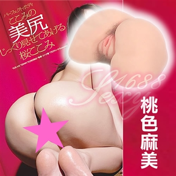 桃色麻美-熱賣款-送迷你小妙手潤滑液+少女內褲