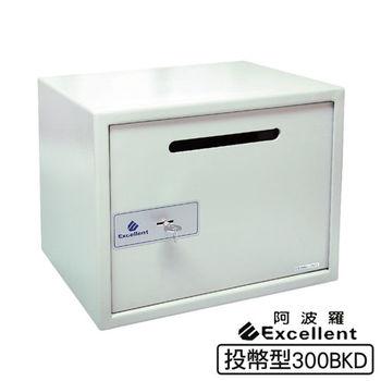 阿波羅 e世紀電子保險箱_投幣式型300BKD