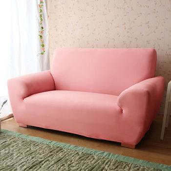 【HomeBeauty】超涼感透氣彈性沙發罩2+3人座-清新粉