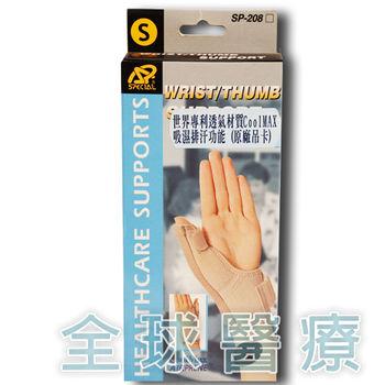 【全球醫療】璟茂肢體護具 未滅菌 拇指手腕支撐護套(SP208)