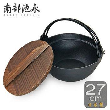 【南部池永】日本南部鐵器健康鍋27cm(原裝進口)