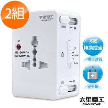 【太星電工】真安全多國轉換旅行用插座AA201(2入)