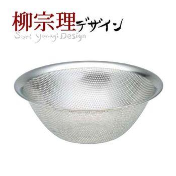 【柳宗理】不銹鋼調理漏盆(直徑16cm)-日本大師級商品