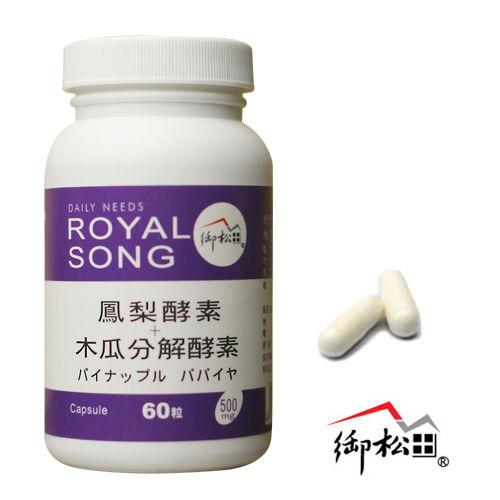 〔御松田〕 鳳梨酵素+木瓜分解酵素膠囊1瓶(60粒/瓶)-網