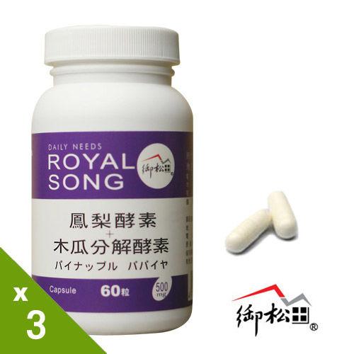 〔御松田〕 鳳梨酵素+木瓜分解酵素膠囊3瓶組(60粒/瓶)-網
