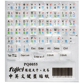 fujiei 銀色底中英文電腦鍵盤貼紙(倉頡+注音+大易+英文)