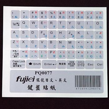 fujiei 銀色底日文電腦鍵盤貼紙(日文+英文)