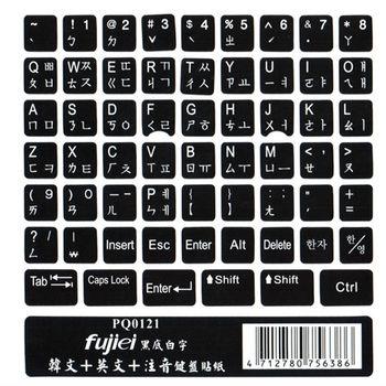 fujiei 韓文黑底白字電腦鍵盤貼紙(韓文+英文+中文注音)