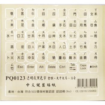 fujiei霧面透明底黑字中文電腦鍵盤貼紙(倉頡+注音+大易)