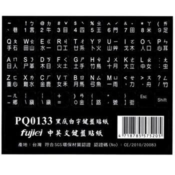 fujiei霧面黑底白字中英文電腦鍵盤貼紙