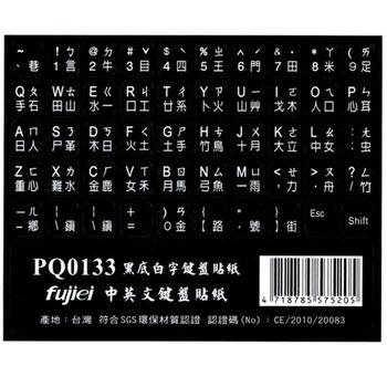 《2張入》fujiei霧面黑底白字中英文電腦鍵盤貼紙