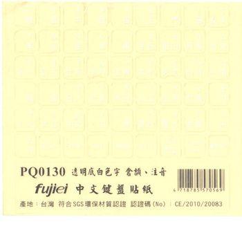 fujiei 透明底白字中文電腦鍵盤貼紙(注音+倉頡+大易).
