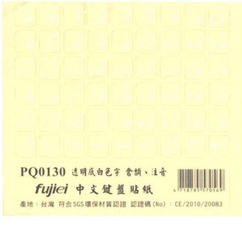 《2張入》fujiei 透明底白字中文電腦鍵盤貼紙