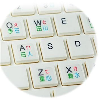 fujiei透明底三色字中文電腦鍵盤貼紙