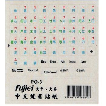 《2張入》fujiei透明底三色字中文電腦鍵盤貼紙