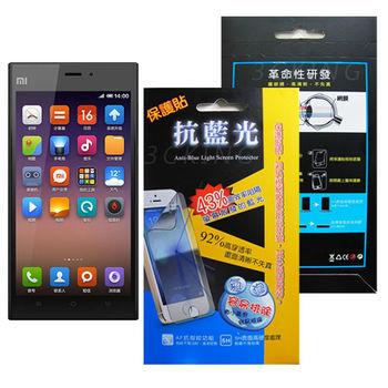 MIT Xiaomi小米 小米3 43%抗藍光保護貼膜